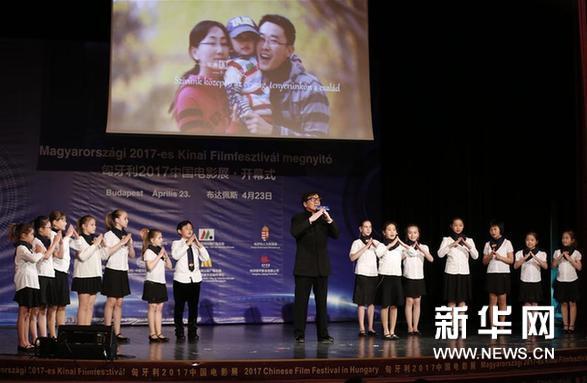(国际)(3)匈牙利举行中国电影展