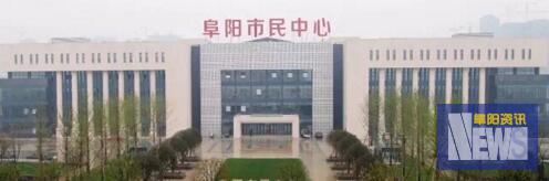 阜阳市民中心正式启用,原行政服务中心关闭,35家窗口单位进驻