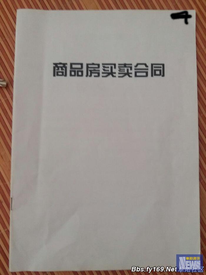 【实拍】举报阜阳中南现代城 非法卖房坑害业主!