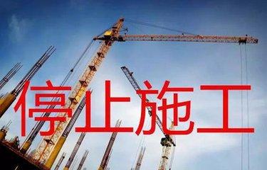 阜城所有在建项目停止一切施工作业