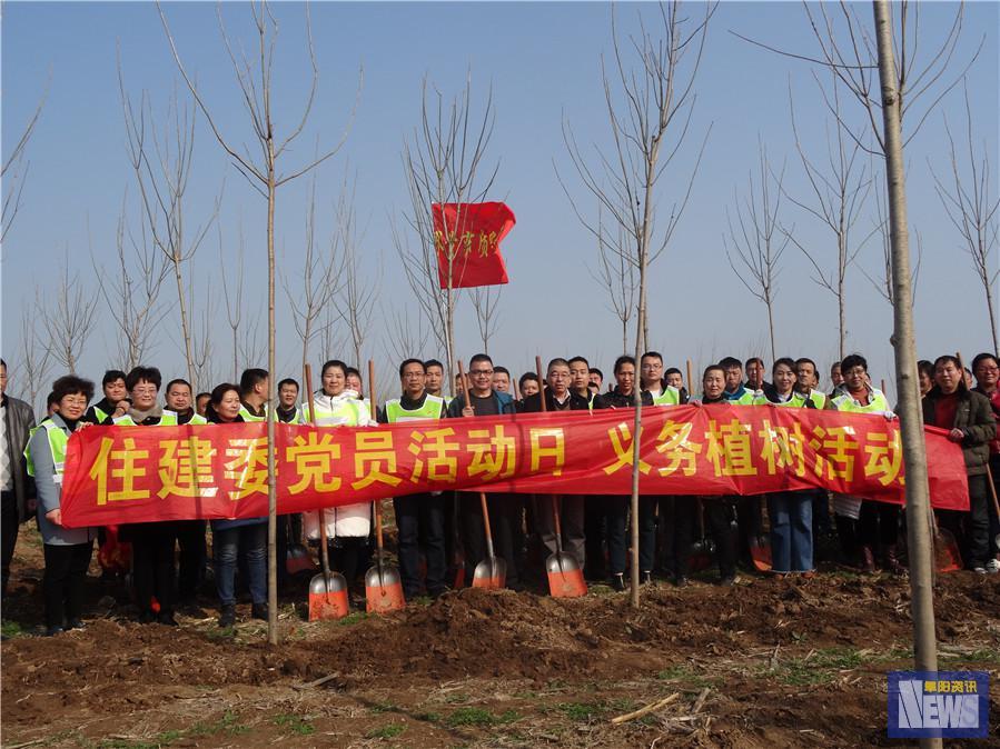 界首市党员活动日  义务植树添新绿