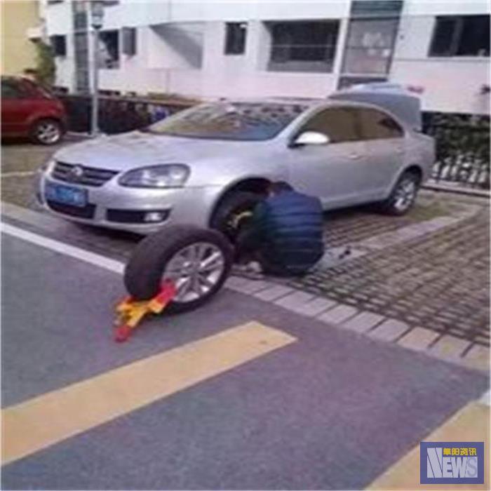 正准备外出 发现车轮被锁