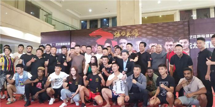 振华英雄太和首届国际格斗联赛发布会