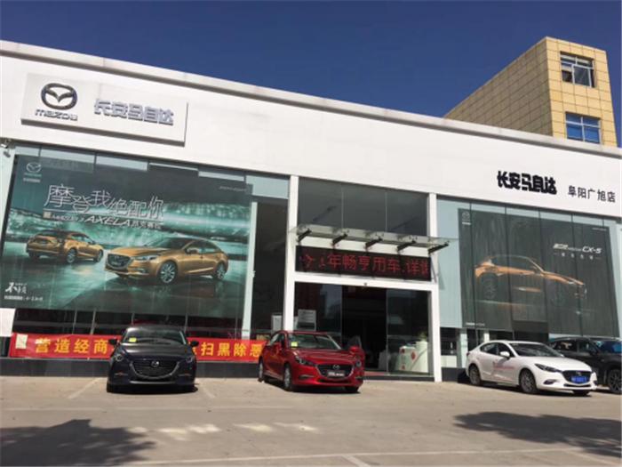 "<strong>长安马自达""新驾享主义大7座SUV"" Mazda CX-8阜地区正式上市</strong>"
