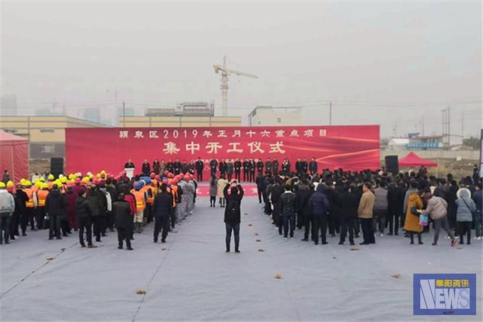 <strong>颍泉区2019年正月十六重点项目集中开工仪式举行</strong>
