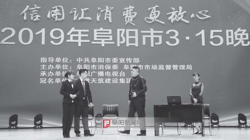 阜阳3·15晚会举行 展示常见十大消费骗局