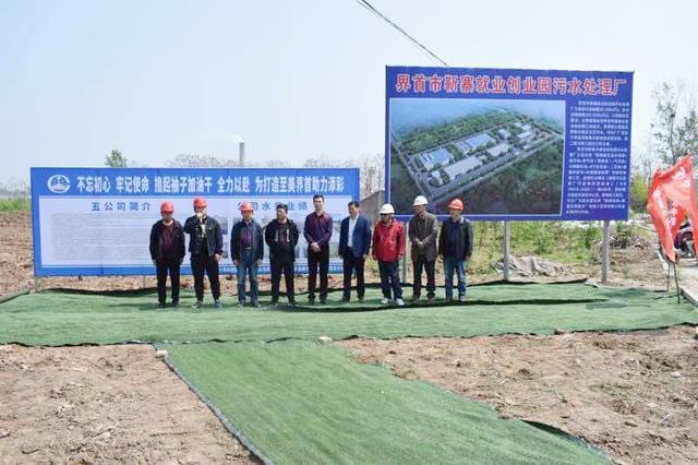<strong>界首市靳寨就业创业园兴建污水处理厂</strong>