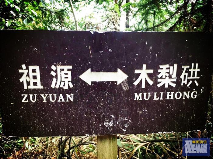 祖源村,该村位于休宁县溪口镇,始建于宋代