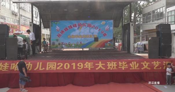 2019阮桥娃娃哈幼儿园大班毕业汇演!