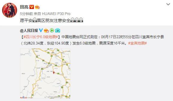 <strong>四川宜宾发生6.0级地震 何炅baby等发文祈福</strong>