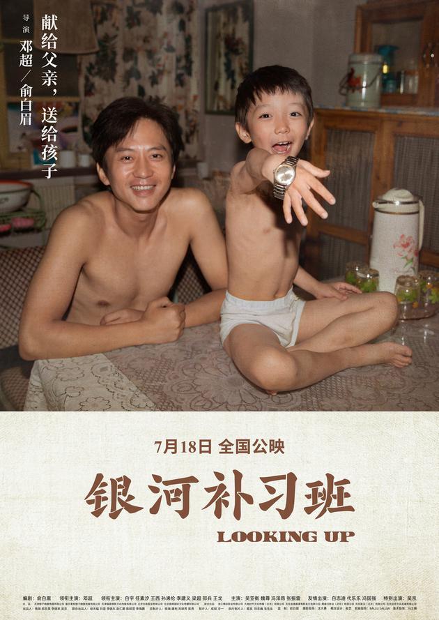 邓超一家首合体亮相《银河补习班》上海首映礼