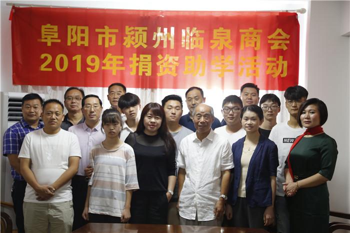 阜阳市颍州临泉商会2019年捐资助学活动