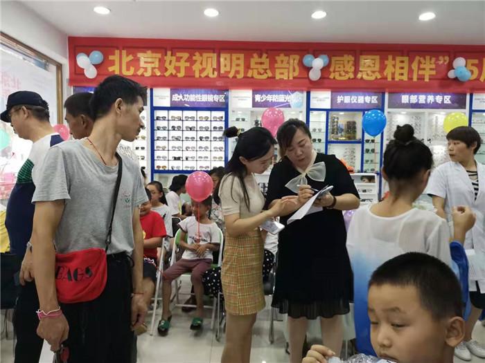 北京好视明,保护孩子视力要从小做起!