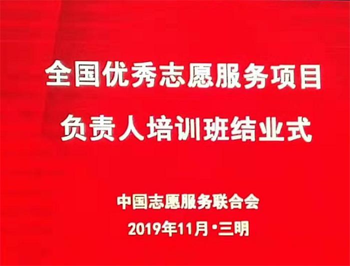 <strong>全国优秀志愿服务项目负责人培训班在福建三明举办</strong>