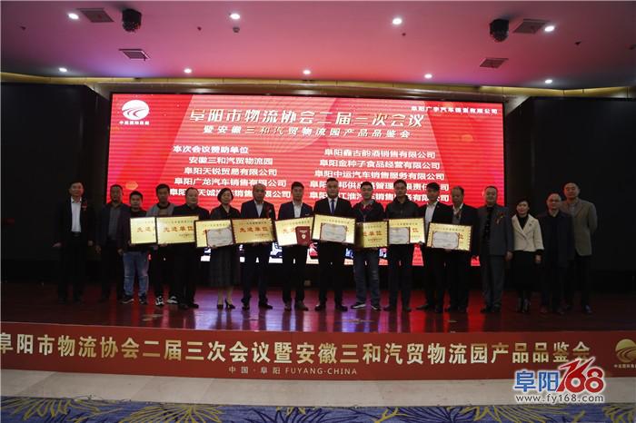阜阳举办物流协会二届三次会议 王雷携信息分会成员参会