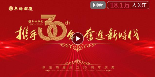 【清滔直播】阜阳商厦成立30周年庆典