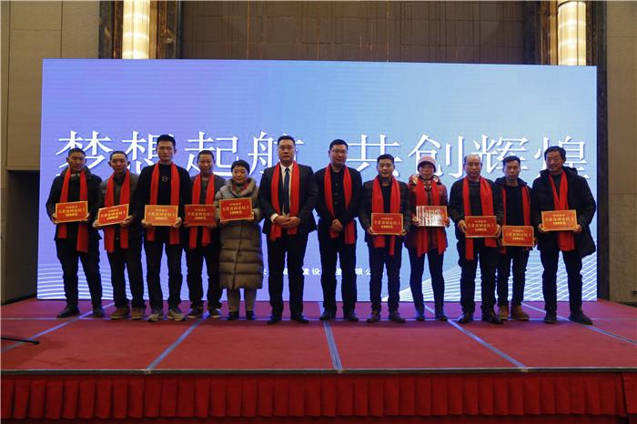 梦想起航共创辉煌 2019安徽恒图建设工程有限公司
