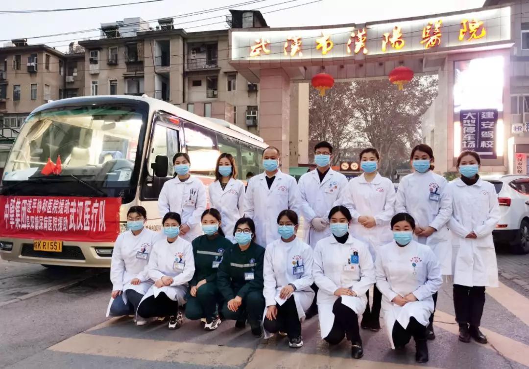 中擘阜阳糖尿病医院七名医护人员奔赴武汉疫情一线