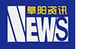 """公益老兵""""战疫情""""——记阜阳市爱心公益志愿者协"""
